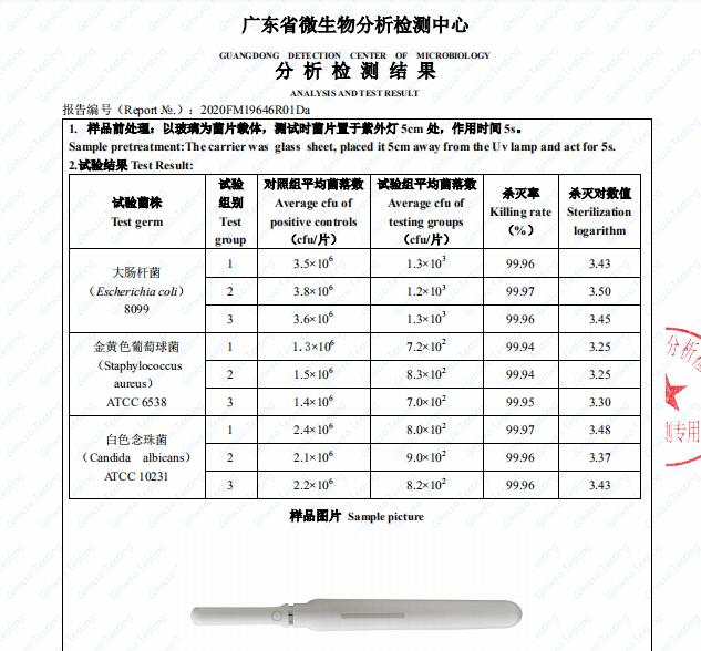 UVC sterilizer test report